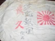 Senninbari_name